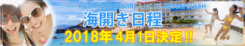 ホテルみゆきビーチ みゆきハマバルリゾート 海開き